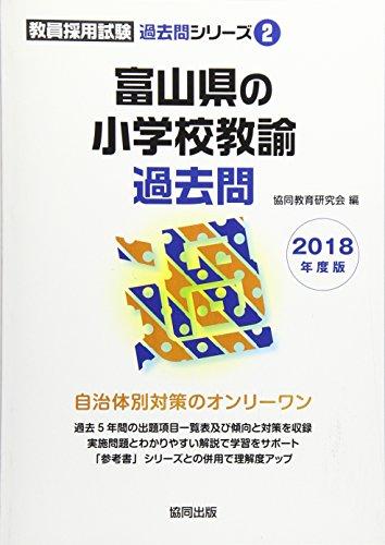 富山県の小学校教諭過去問 2018年度版 (教員採用試験「過去問」シリーズ)