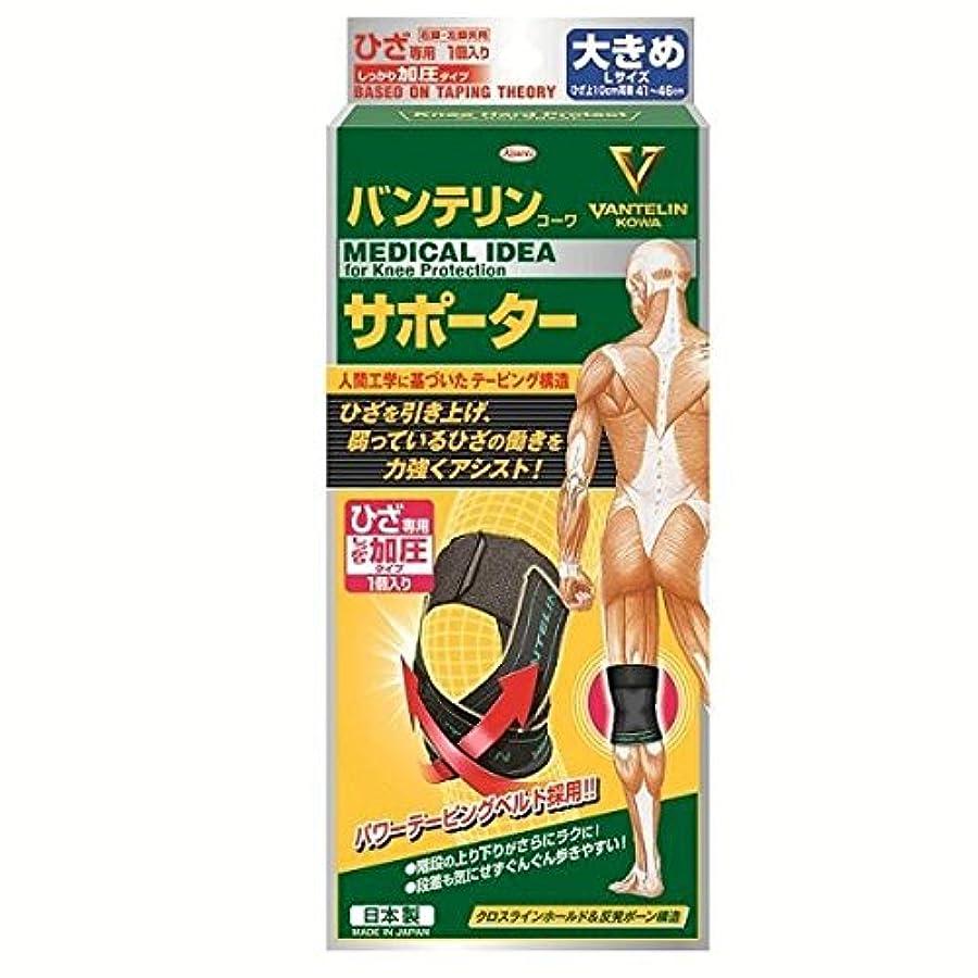 甥落花生ヘルパー興和(コーワ) バンテリンコーワサポーター ひざ専用しっかり加圧タイプ 大きめLサイズ ブラック