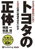 [オーディオブックCD] トヨタの正体 (<CD>) (<CD>)