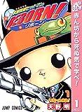 家庭教師ヒットマンREBORN! モノクロ版【期間限定無料】 1 (ジャンプコミックスDIGITAL)