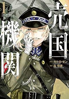 [カルロ・ゼン, 品佳直]の売国機関 1巻: バンチコミックス