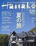 Hanako (ハナコ) 2009年 7/9号 [雑誌] 画像
