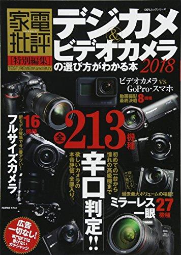デジカメ&ビデオカメラの選び方がわかる本2018 (100%ムックシリーズ)...