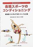 表現スポーツのコンディショニング―新体操・フィギュアスケート・バレエ編 (強くなるコアトレ)