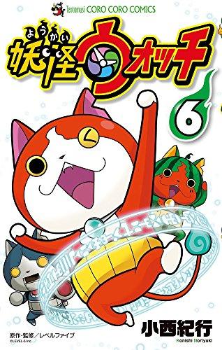 妖怪ウォッチ 6 (てんとう虫コロコロコミックス)(9784091418760)