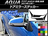 AP ドアミラーステッカー カーボン調 トヨタ アクア NHP10 前期/後期 2011年12月~ ブラック AP-CF147-BK 入数:1セット(4枚)