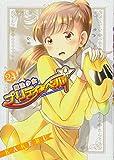 魔法少女プリティ☆ベル 24 (BLADE COMICS)