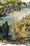 小説 OCTOPATH TRAVELER(オクトパストラベラー) ~八人の旅人と四つの道草~ (デジタル版GAME NOVELS) 画像
