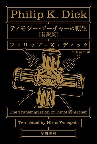 ティモシー・アーチャーの転生〔新訳版〕  / フィリップ・K・ディック