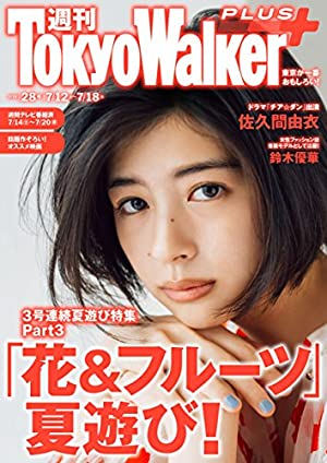 週刊 東京ウォーカー+ 2018年No.28 (7月11日発行) [雑誌]