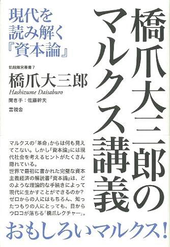 橋爪大三郎のマルクス講義 (飢餓陣営叢書)
