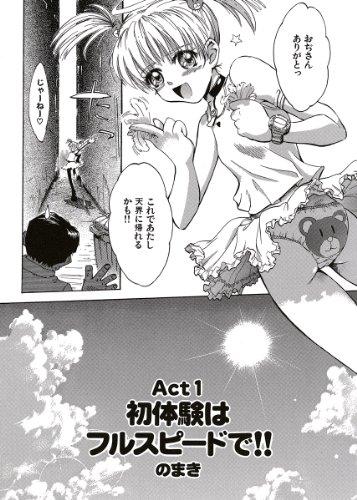 [月野定規] おませなプティアンジュ~Complete!!~