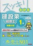 スッキリわかる 建設業経理士1級 財務分析 第2版 (スッキリわかるシリーズ)