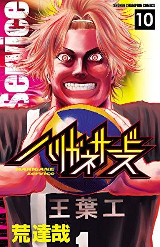 ハリガネサービス 10 (少年チャンピオン・コミックス)