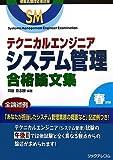 テクニカルエンジニア システム管理合格論文集 (情報処理技術者試験)