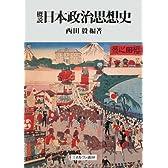 概説 日本政治思想史