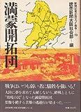 新聞記者が語りつぐ戦争 (19)