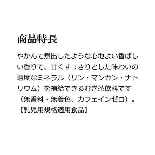 伊藤園 健康ミネラルむぎ茶の紹介画像17