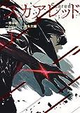 スカアレッド 1 (ヤングジャンプコミックス)