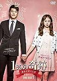 1%の奇跡 〜運命を変える恋〜ディレクターズカット版 DVD-BOX2[VBZJ-5006][DVD]