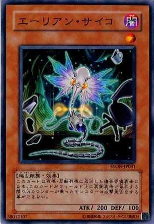 【シングルカード】遊戯王 エーリアン・サイコ STON-JP031 ノーマル