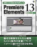 お気に入りVIDEOをプロデュースPremiere Elements 13 Windows版 (SCC Books 380)
