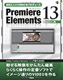 お気に入りVIDEOをプロデュースPremiere Elements 13 Windows版 (SCC Books 380)