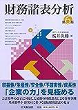 財務諸表分析(第6版)