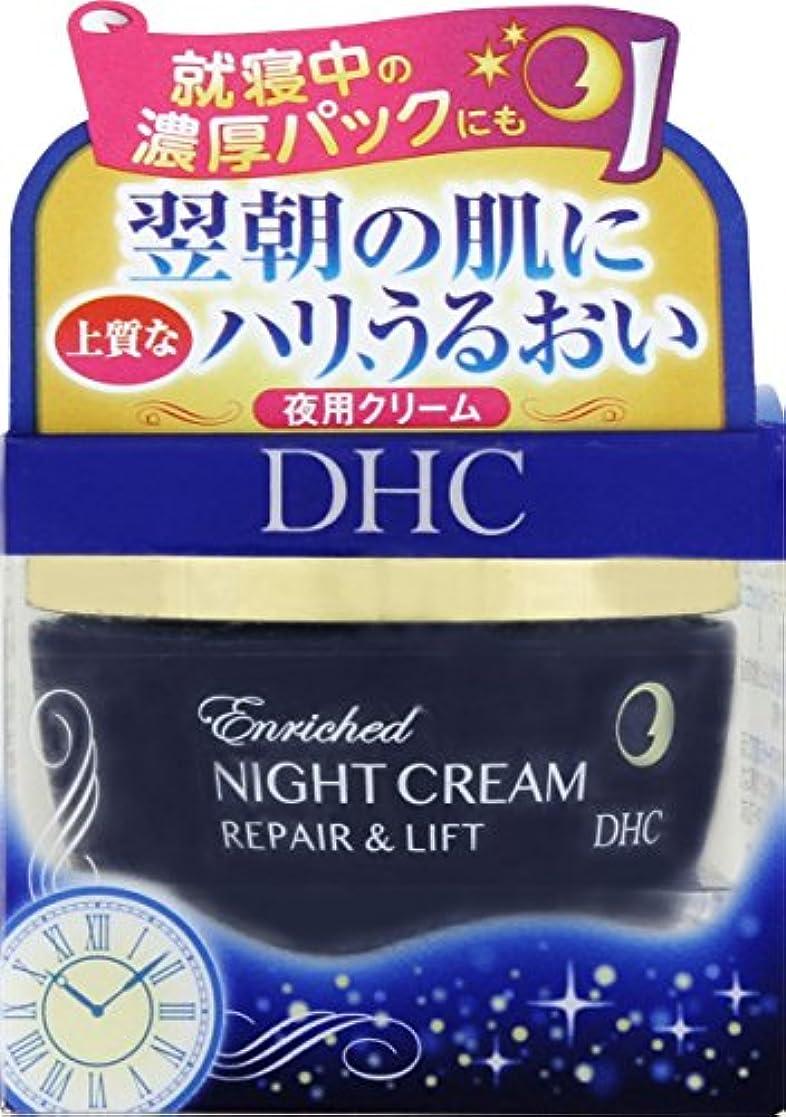 くるみもろいリーンDHC エンリッチナイトクリームR&L(SS)30g