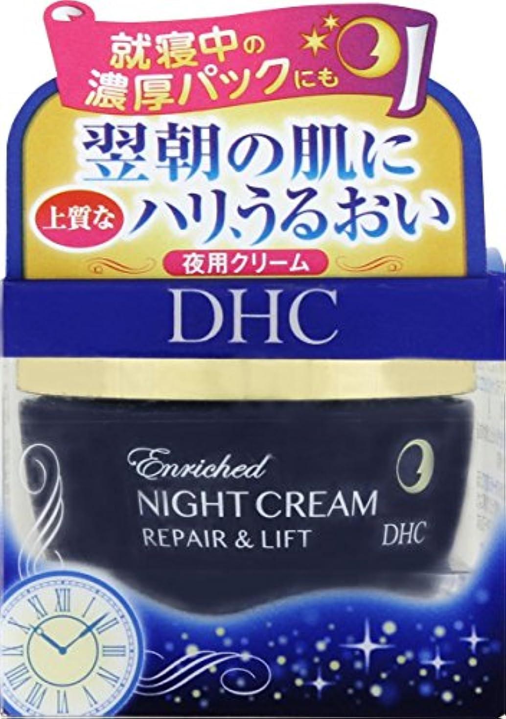 夕食を作る緊張する指令DHC エンリッチナイトクリームR&L(SS)30g