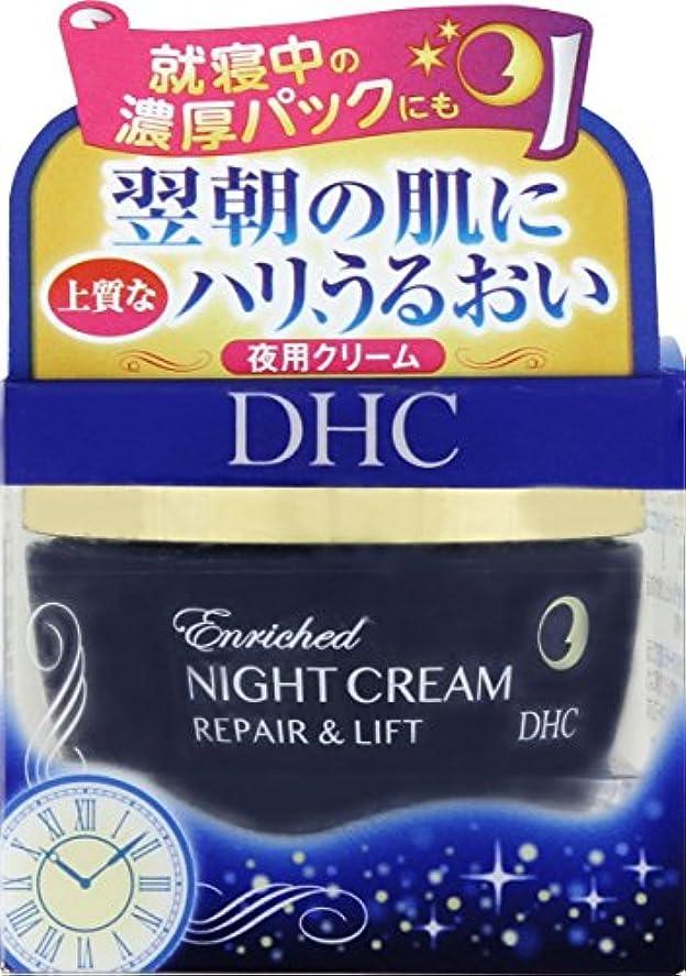 サミュエル迷彩滑りやすいDHC エンリッチナイトクリームR&L(SS)30g