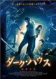 ダーク・ハウス 戦慄迷館 [DVD]