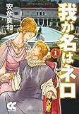 我が名はネロ (1) (中公文庫―コミック版)