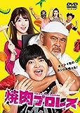焼肉プロレス DVD-BOX[DVD]