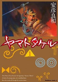 [安彦 良和]のヤマトタケル(1) (角川コミックス・エース)