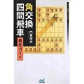 角交換四間飛車 徹底ガイド (マイナビ将棋BOOKS)
