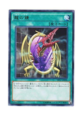 遊戯王 日本語版 DP17-JP030 Dragon's Mirror 龍の鏡 (レア)