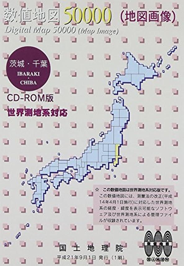 受け継ぐエキスラダ数値地図 50000 (地図画像) 茨城?千葉