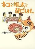 ネコと颯太と朝ごはん / 杉作 のシリーズ情報を見る
