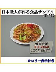 日本職人が作る 食品サンプル カロリー表示付き 焼きそば IP-553