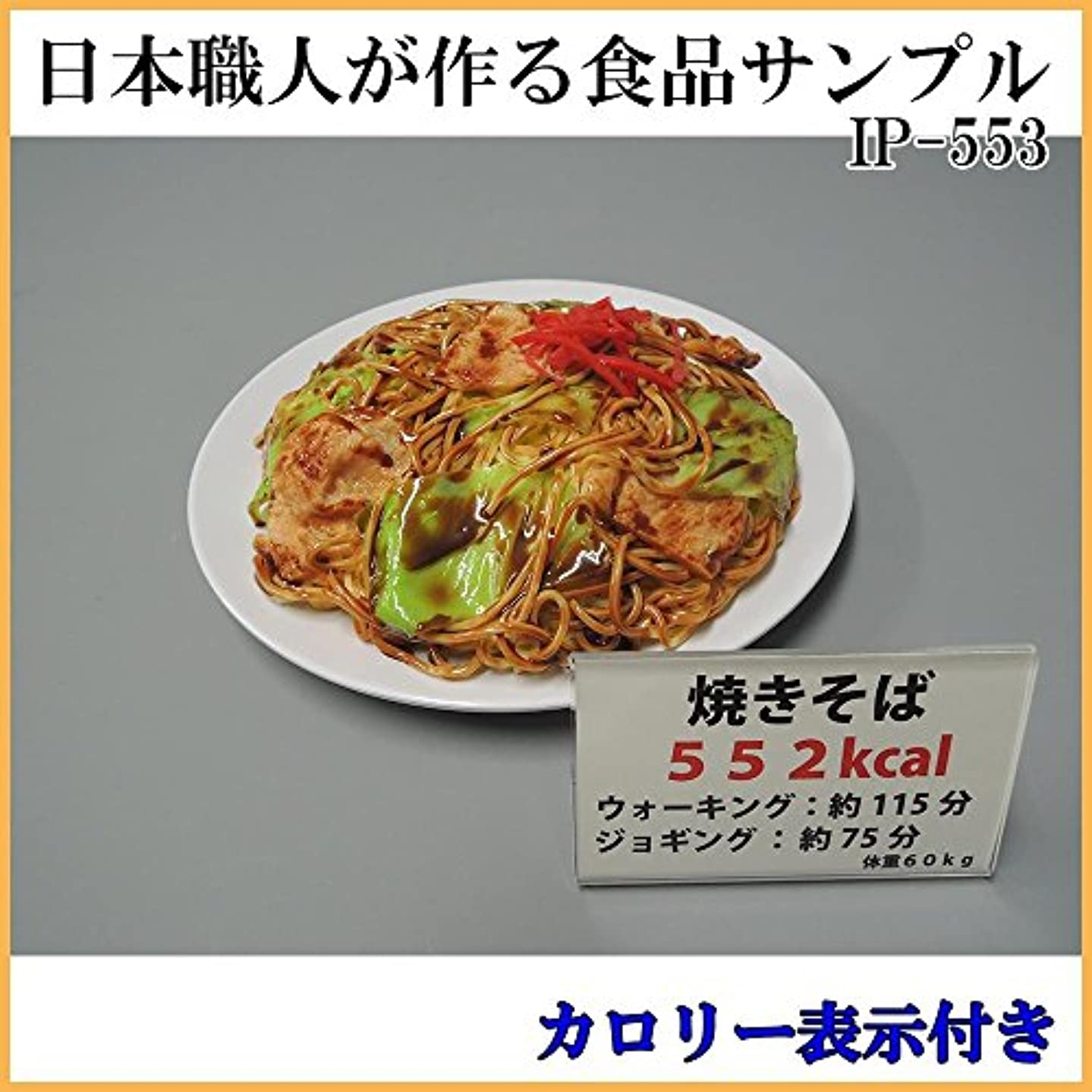 自信がある海峡梨日本職人が作る 食品サンプル カロリー表示付き 焼きそば IP-553