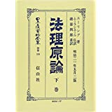 日本立法資料全集 (別巻158)