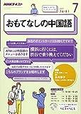 NHKラジオ おもてなしの中国語 2017年7月号 [雑誌] (NHKテキスト)