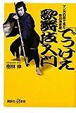 「でっけえ歌舞伎」入門  マンガの目で見た市川海老蔵 (講談社+α新書)