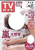 週刊TVガイド(関東版) 2014年10月31日号