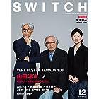 SWITCH Vol.33 No.12 山田洋次 映画という夢に出会うために