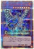 遊戯王/第10期/20TH-JPC23 ブルーアイズ・カオス・MAX・ドラゴン【20thシークレットレア】