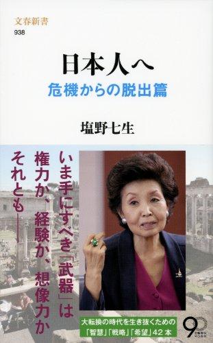 日本人へ 危機からの脱出篇の詳細を見る