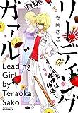 リーディング ガァル (マッグガーデンコミックスavarusシリーズ)