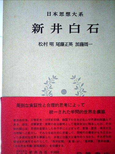 日本思想大系〈35〉新井白石 (1975年)